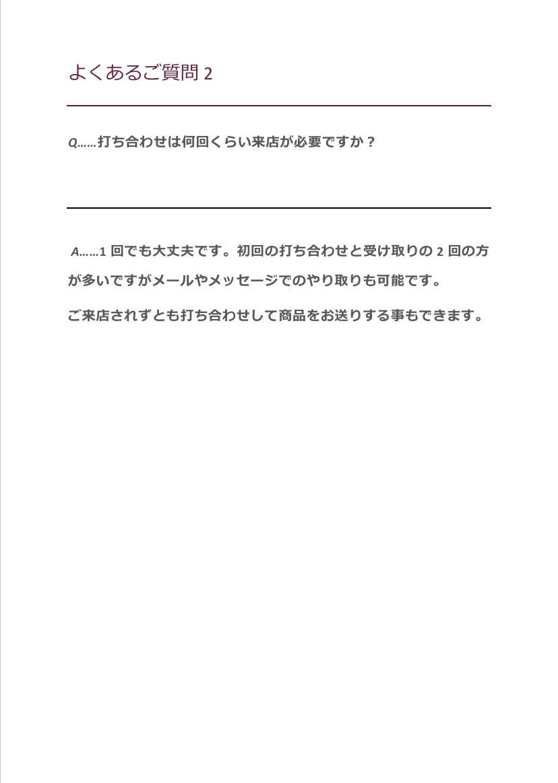 指輪製作の流れとよくあるご質問をまとめました。_f0175326_19145490.jpeg