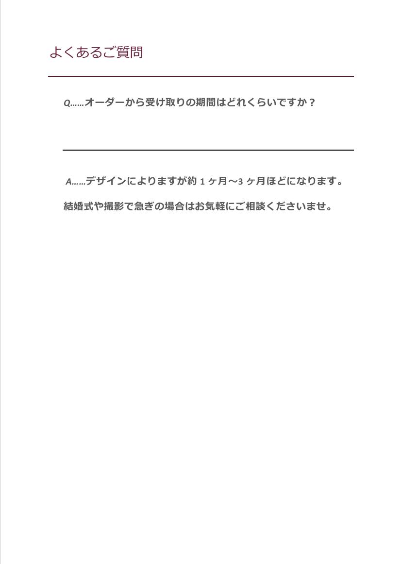 指輪製作の流れとよくあるご質問をまとめました。_f0175326_19150580.jpeg