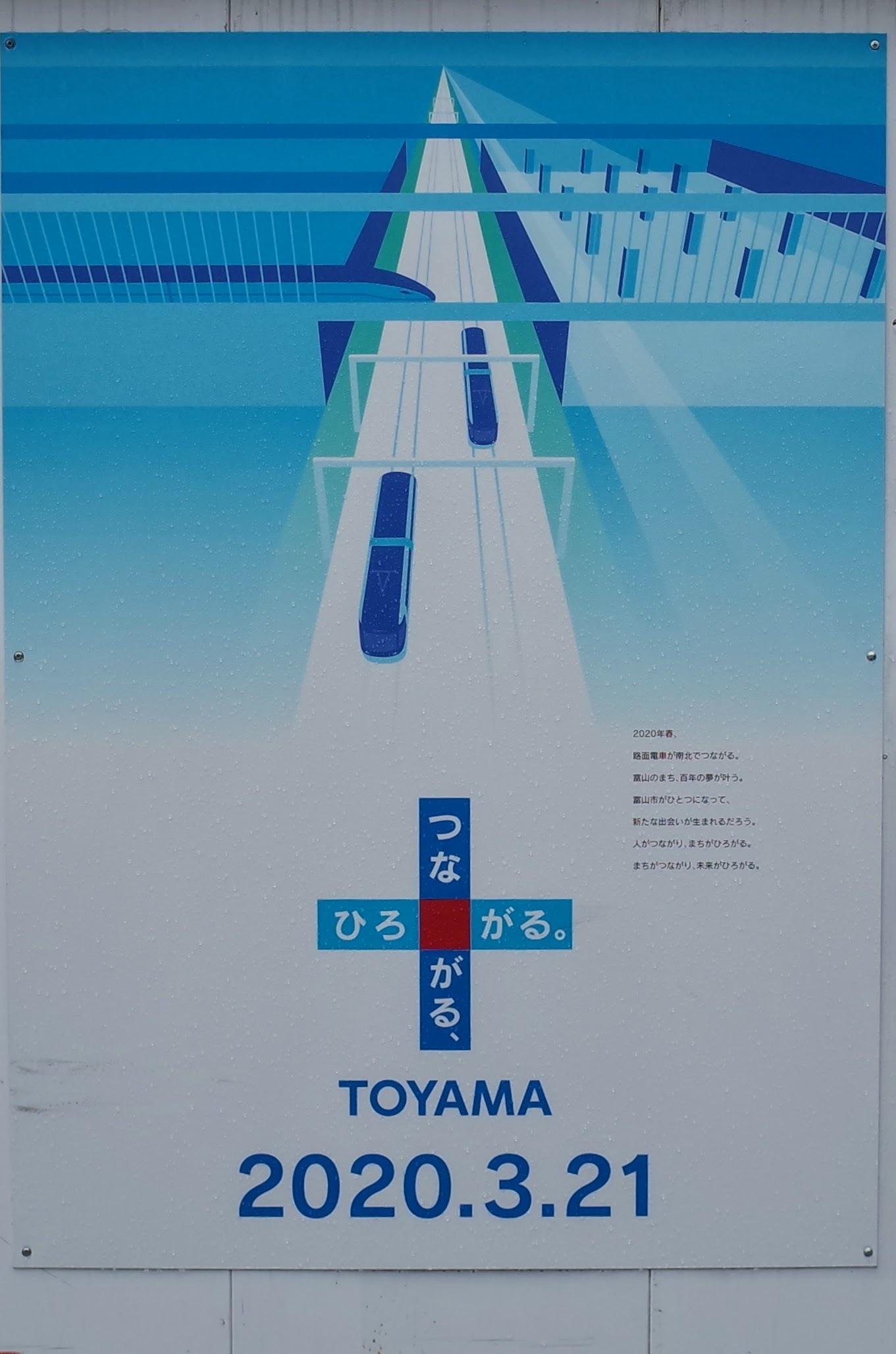 富山 つながる、ひろがる_d0004728_09362048.jpg