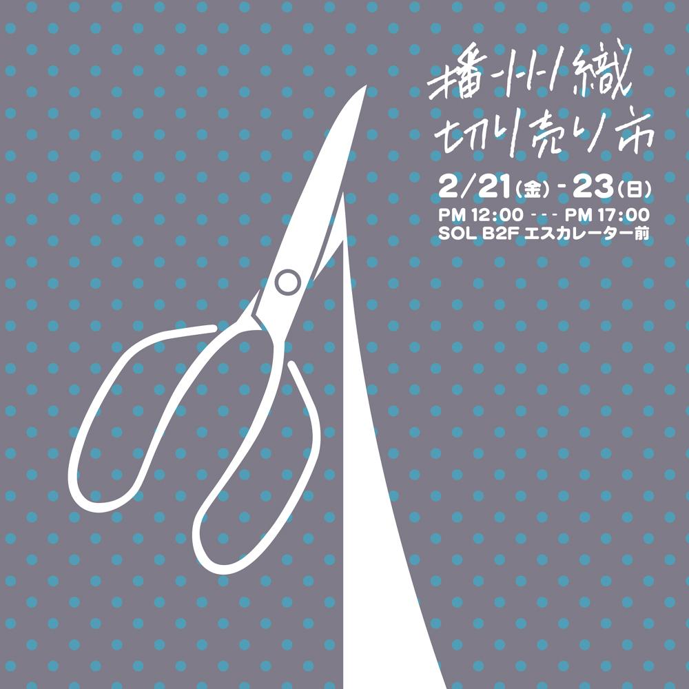 2月の播州織切り売り市のお知らせ_e0295731_19490247.jpg