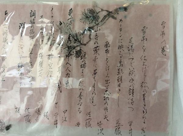 """雪を待つ「雪吊」達。岸本葉子さん発句の""""雪吊の巻""""展示中。_f0289632_06103802.jpg"""