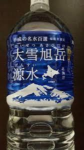 大雪旭岳源水_c0095835_15504658.jpg