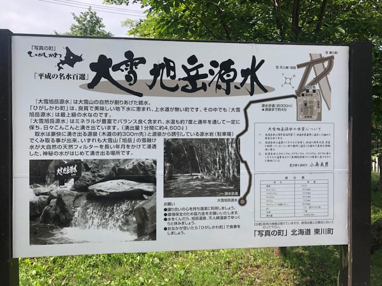 大雪旭岳源水_c0095835_20590348.jpg