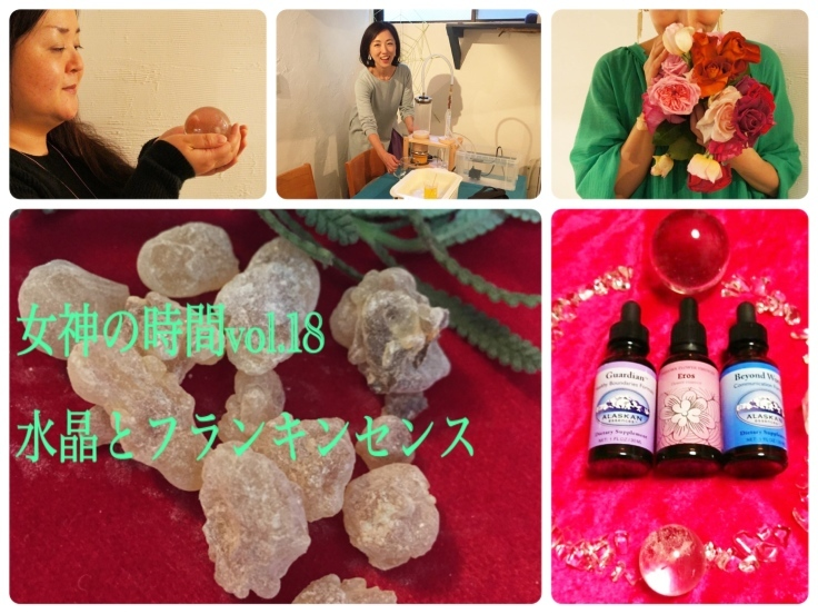 3月1日女神の時間vol18  水晶とフランキンセンス開催します_a0018237_20121223.jpeg