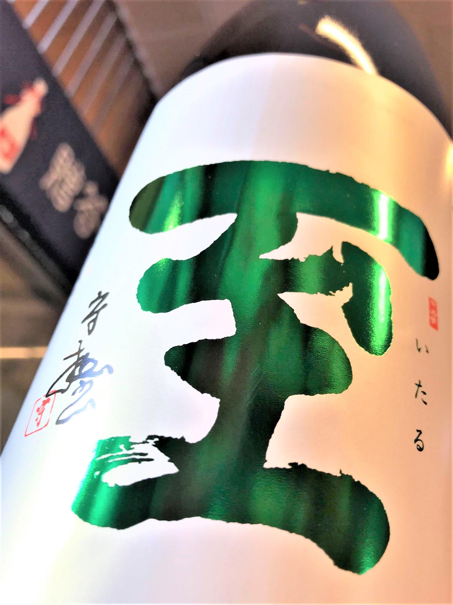 【日本酒】至 ITARU 純米 無濾過生原酒 五百万石仕込み 蔵元特別限定蔵出し 新酒令和1BY🆕_e0173738_1437389.jpg
