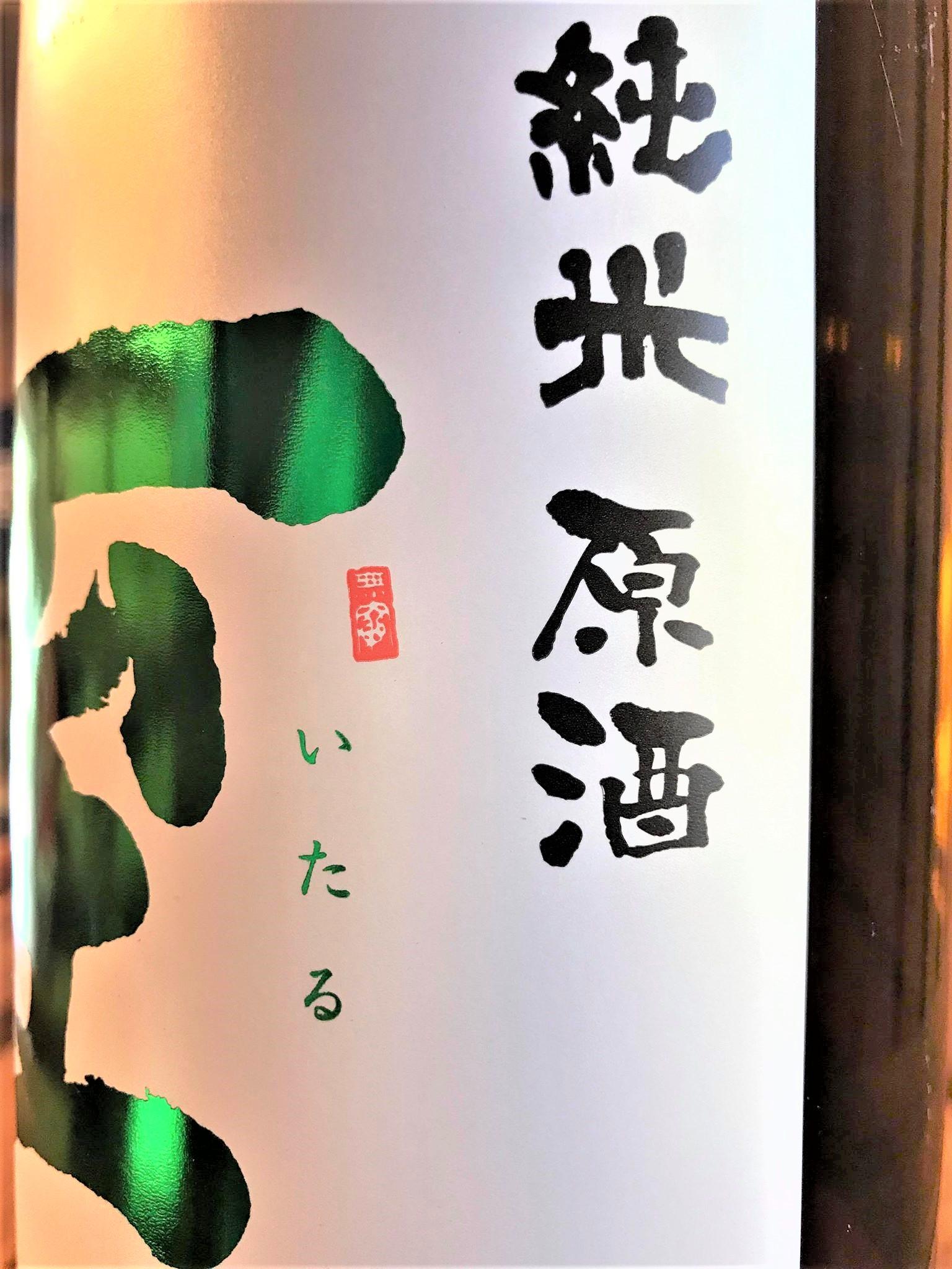 【日本酒】至 ITARU 純米 無濾過生原酒 五百万石仕込み 蔵元特別限定蔵出し 新酒令和1BY🆕_e0173738_14375082.jpg