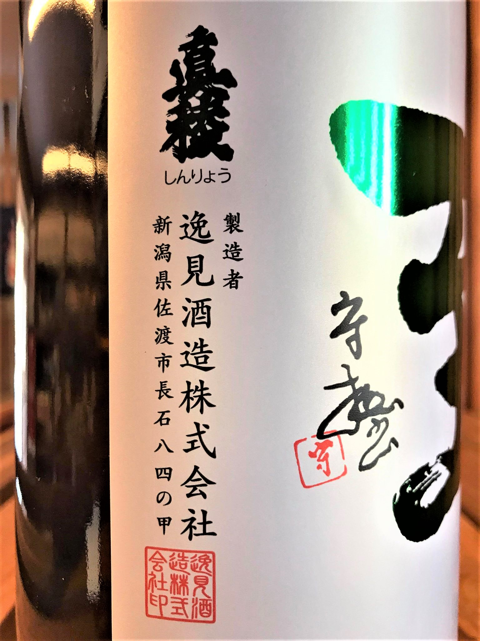 【日本酒】至 ITARU 純米 無濾過生原酒 五百万石仕込み 蔵元特別限定蔵出し 新酒令和1BY🆕_e0173738_1437583.jpg