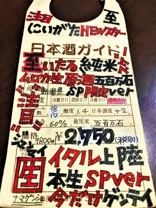 【日本酒】至 ITARU 純米 無濾過生原酒 五百万石仕込み 蔵元特別限定蔵出し 新酒令和1BY🆕_e0173738_1439114.jpg