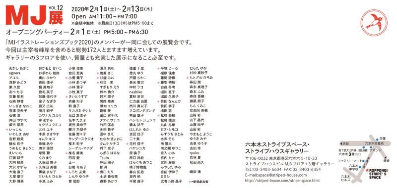 MJ展2020  FAINAL!_a0052641_17094069.jpg