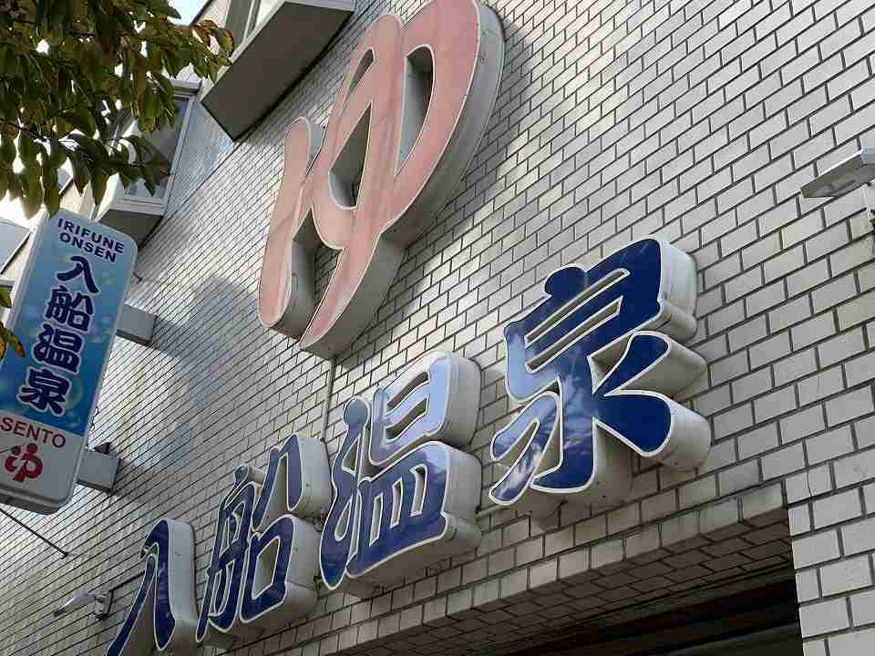 新今宮の銭湯「入船温泉」_e0173645_10141816.jpg
