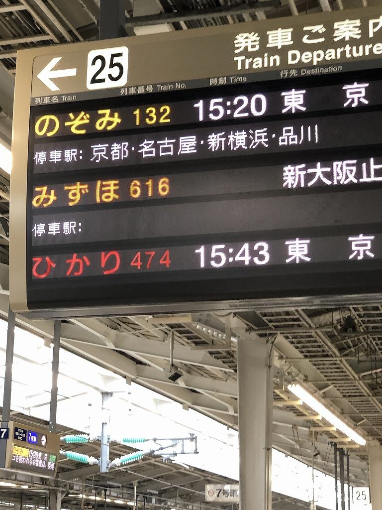 東海道新幹線 新大阪 ▶ 新横浜_a0384046_22055009.jpg