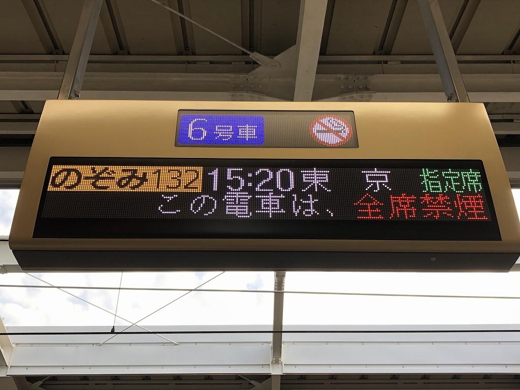 東海道新幹線 新大阪 ▶ 新横浜_a0384046_22055027.jpg