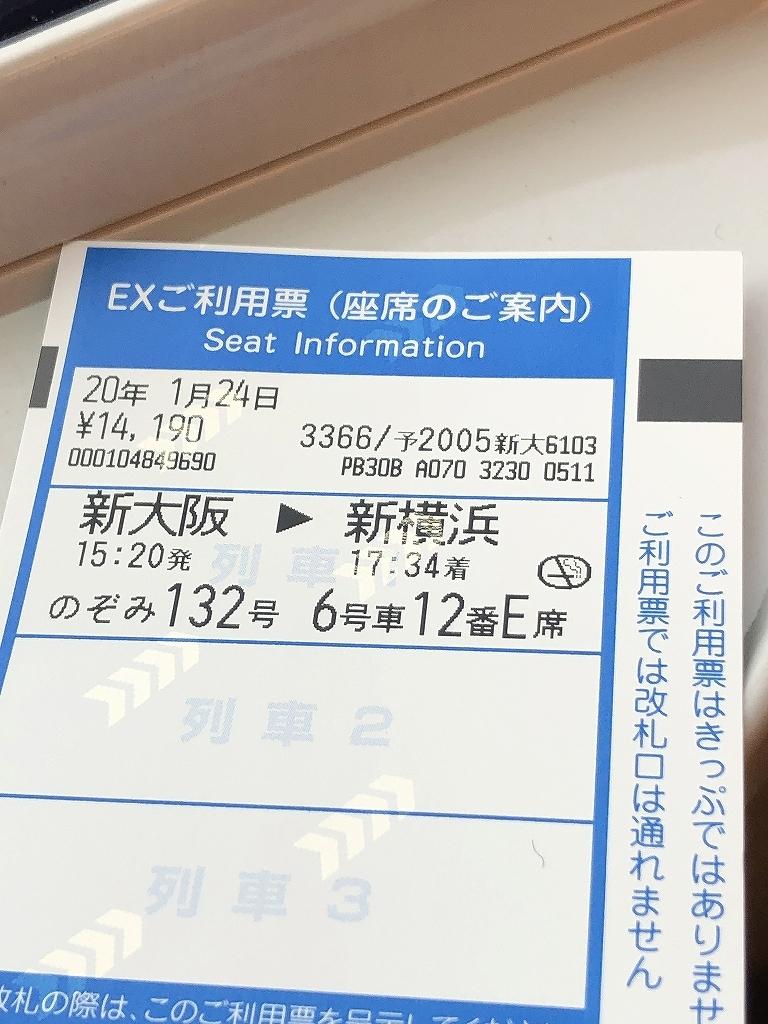 東海道新幹線 新大阪 ▶ 新横浜_a0384046_22055033.jpg