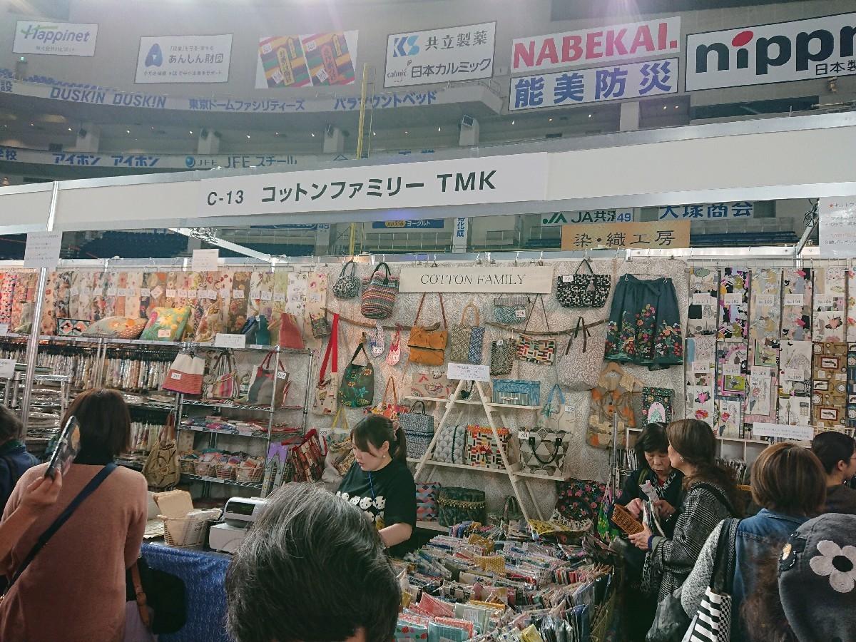 東京国際キルトフェスティバルへ(東京ドーム)_f0323446_22591514.jpg
