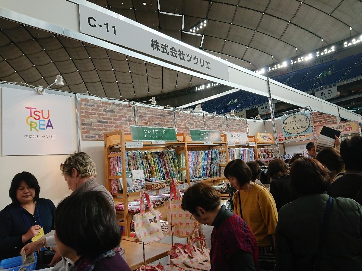 東京国際キルトフェスティバルへ(東京ドーム)_f0323446_22591567.jpg