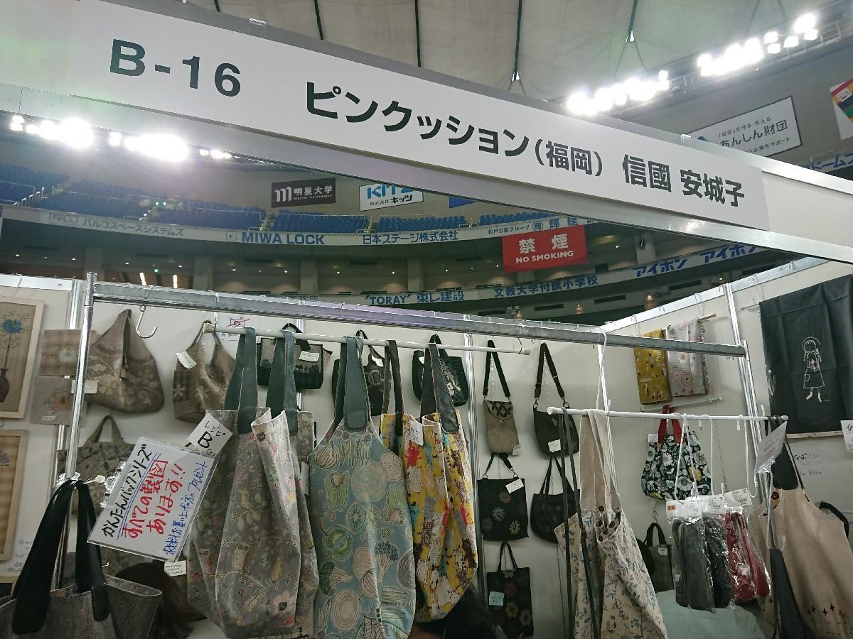 東京国際キルトフェスティバルへ(東京ドーム)_f0323446_22591583.jpg