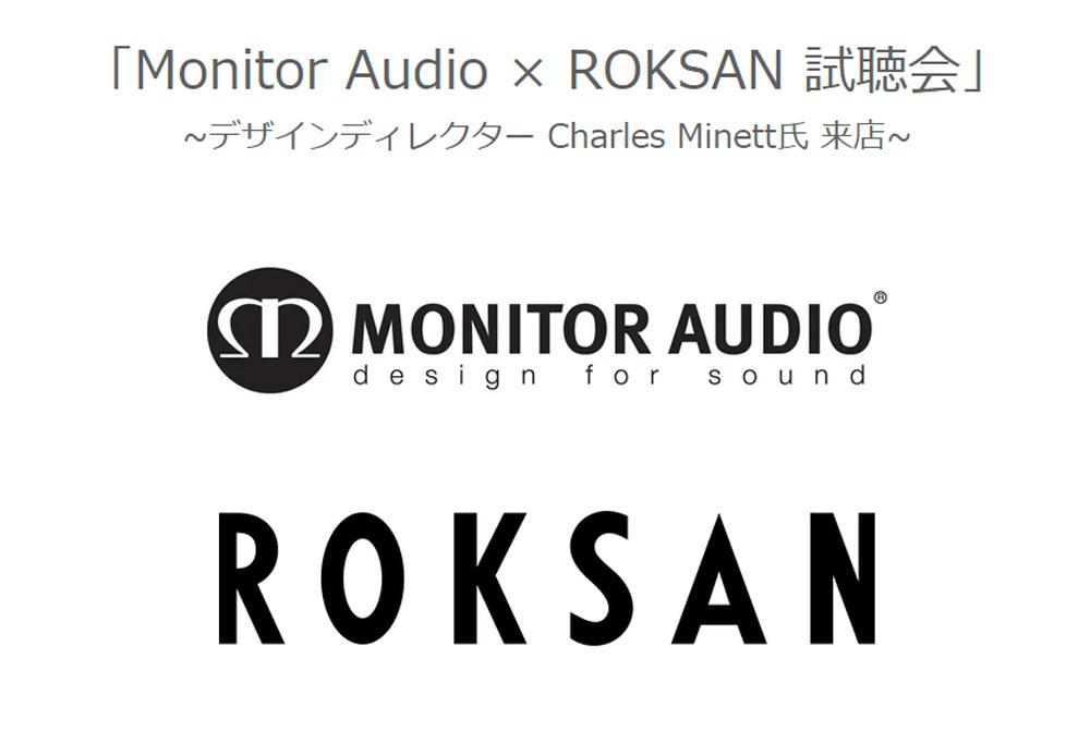 「モニターオーディオ×ロクサン試聴会」を開催します。_b0262449_10234562.jpg