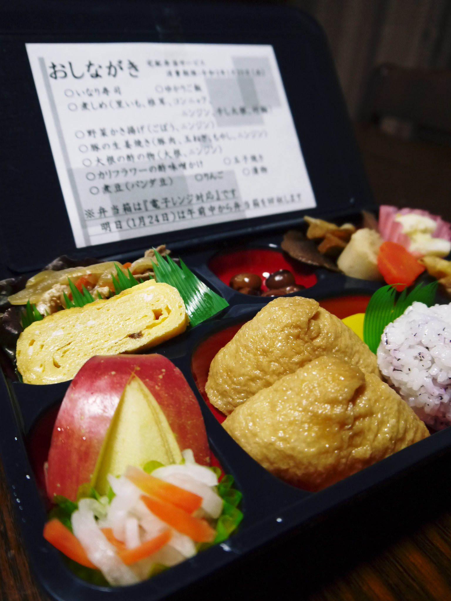 『陽だまり弁当』が届きました!熊本県菊池市のNPO法人「きらり水源村」の 心温まる取り組みを紹介! _a0254656_17254192.jpg