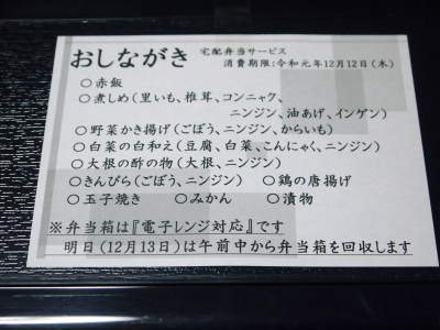 『陽だまり弁当』が届きました!熊本県菊池市のNPO法人「きらり水源村」の 心温まる取り組みを紹介! _a0254656_17345535.jpg