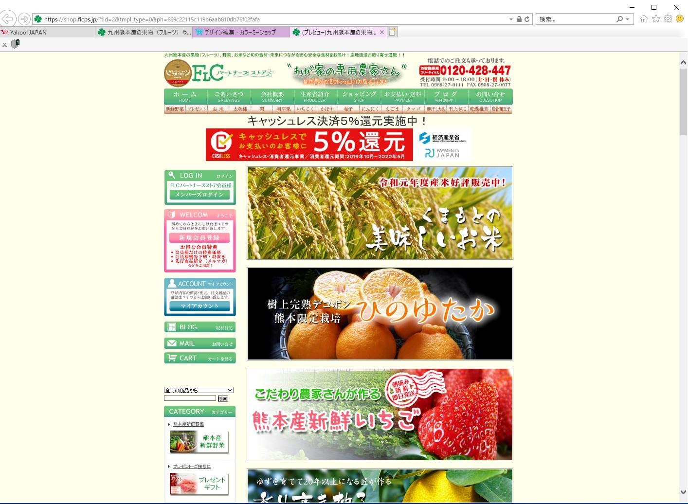 『陽だまり弁当』が届きました!熊本県菊池市のNPO法人「きらり水源村」の 心温まる取り組みを紹介! _a0254656_17470470.jpg