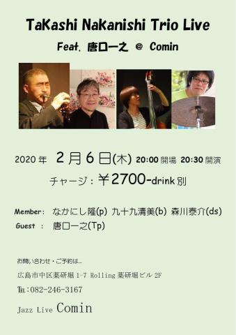 2月6日(木) なかにし隆(pf)トリオ feat.唐口一之(tp)_b0117570_13251792.jpg