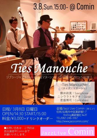 3月8日(日)15時スタート お昼のジャズライブ Ties Manouche_b0117570_13545502.jpg