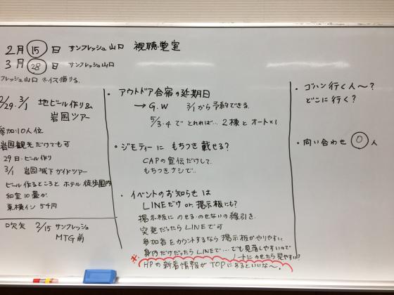 1月度企画ミーティング&吹矢練習会&飲み会_c0150273_23281490.jpg