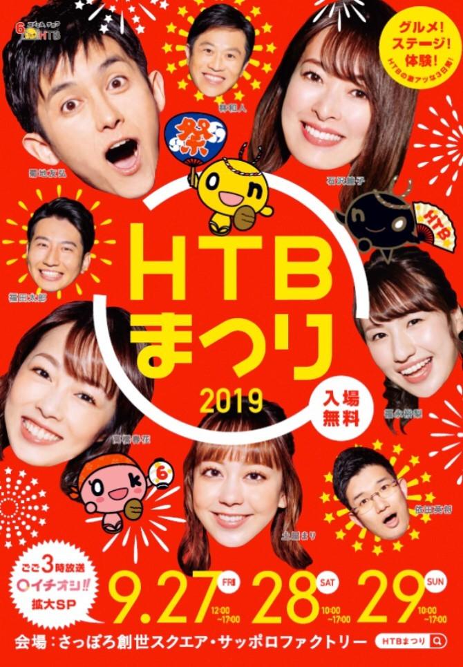 HTBまつり 2019/札幌市 中央区_c0378174_12283564.jpg