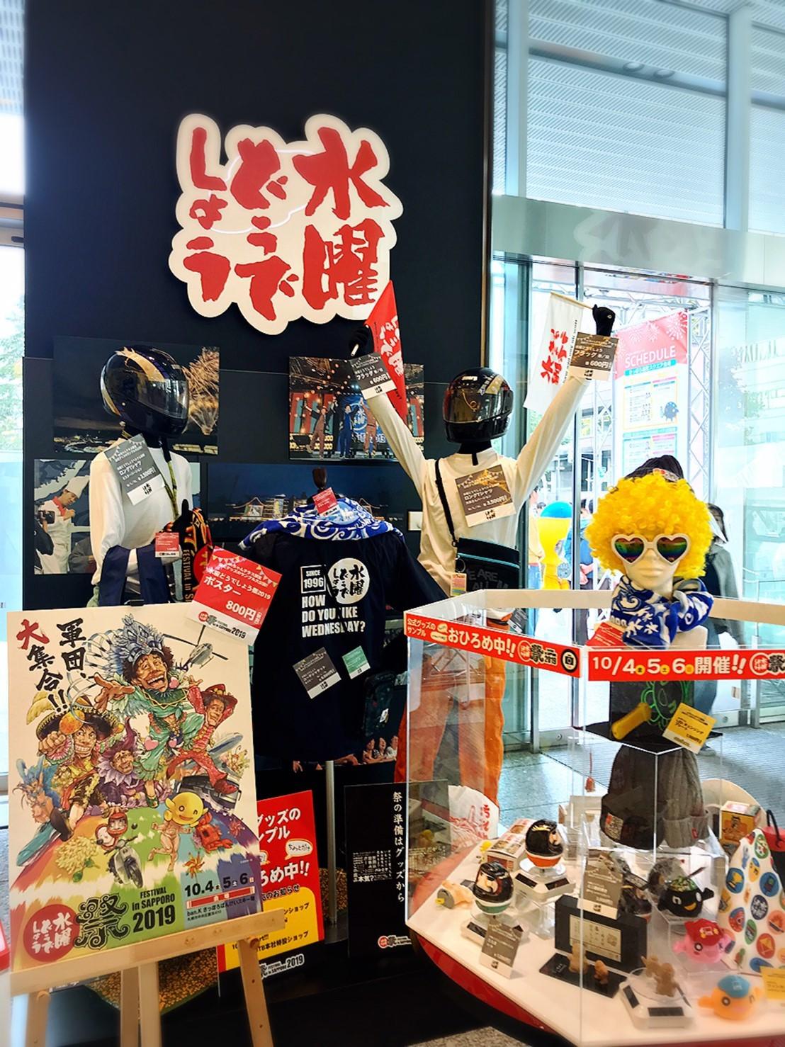 HTBまつり 2019/札幌市 中央区_c0378174_12295316.jpg