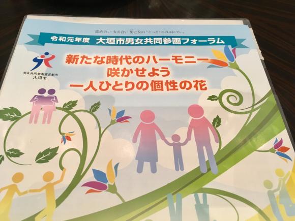 大垣市男女共同参画フォーラム_d0339676_15533870.jpg