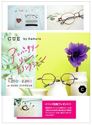 CUE by KAMURO トランクショースタート!_e0267277_18060817.jpg