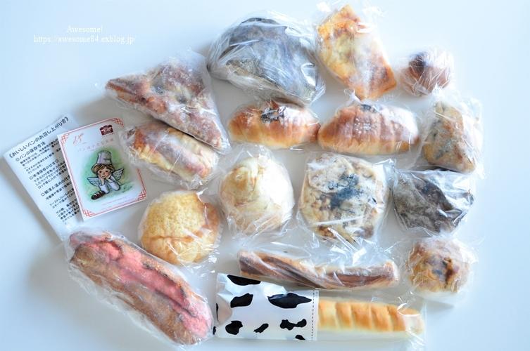 パンのお取り寄せ-「rebake(リベイク)」_e0359481_21174561.jpg