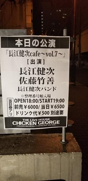 長江健次さんのイベント_f0202682_10304401.jpg