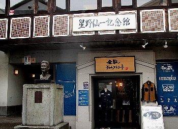 1月24日「星野仙一記念館」_f0003283_13483374.jpg