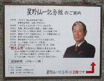 1月24日「星野仙一記念館」_f0003283_13483815.jpg