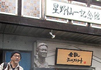 1月24日「星野仙一記念館」_f0003283_13484310.jpg