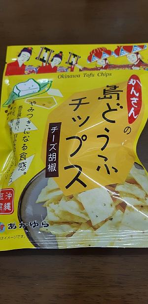 沖縄のスナック菓子_e0360486_13292834.jpg