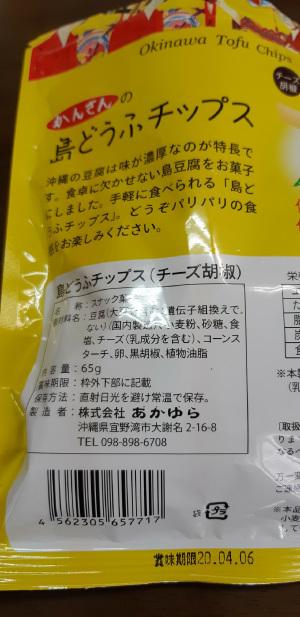 沖縄のスナック菓子_e0360486_13301245.jpg