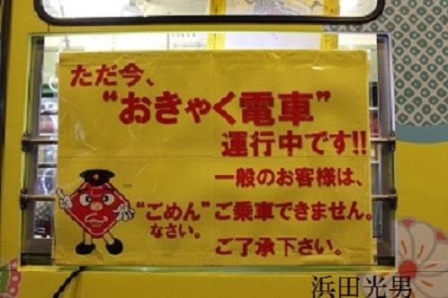 ○電車・列車で土佐の「おきゃく」2020_f0111289_09445546.jpg