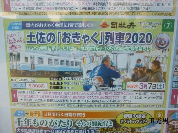 ○電車・列車で土佐の「おきゃく」2020_f0111289_09454633.jpg