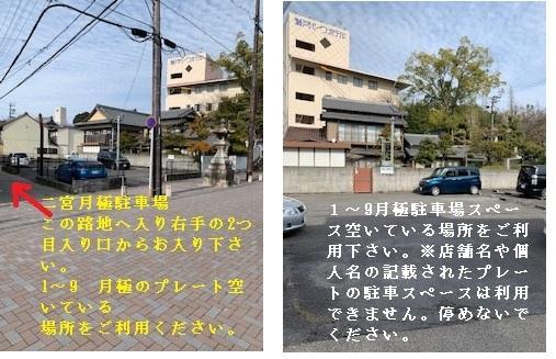 ご宿泊のお客様へ 駐車場についてお知らせ・お願い_b0164894_13205567.jpg
