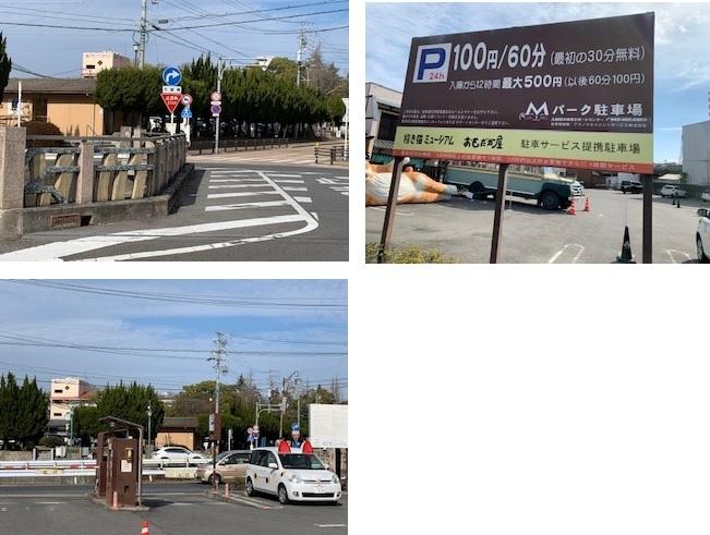 ご宿泊のお客様へ 駐車場についてお知らせ・お願い_b0164894_13270442.jpg