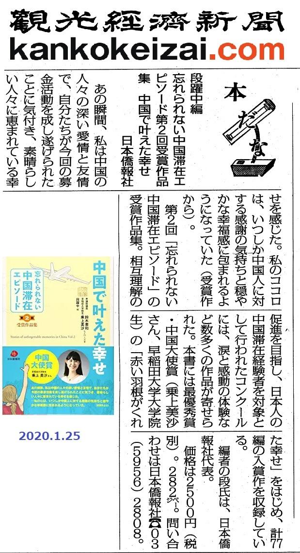 観光経済新聞、中国で叶えた幸せ―第二回「忘れられない中国滞在エピソード」受賞作品集を紹介_d0027795_17010952.jpg