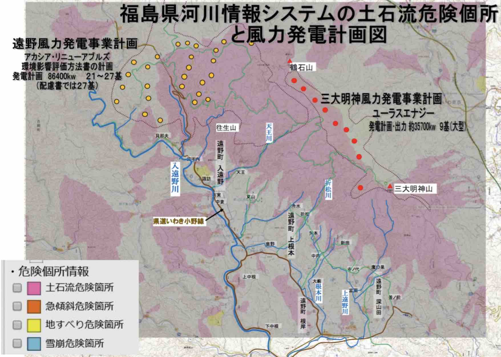 三大明神風力発電事業の中止を要望、遠野町住民_e0068696_7225821.jpg