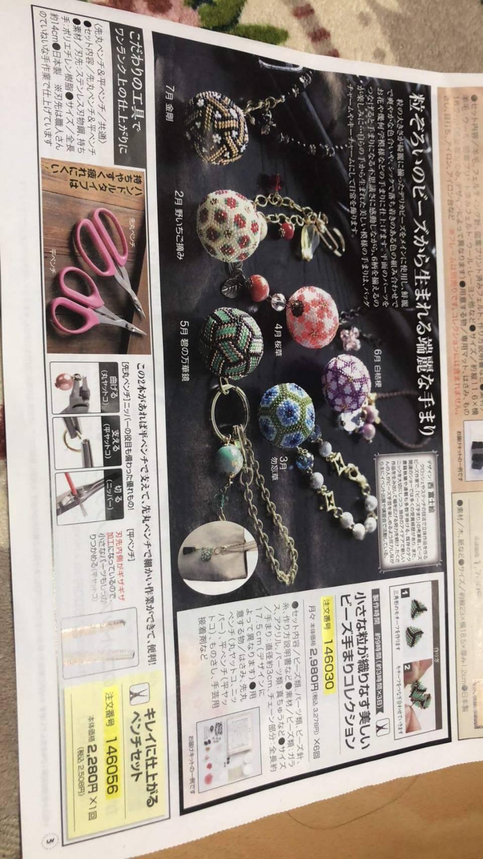 花珠が生協カタログに載りました!!_b0146998_21074391.jpg