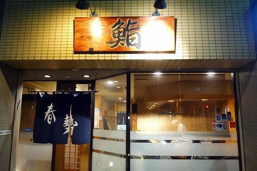春勢_a0152501_06410593.jpg