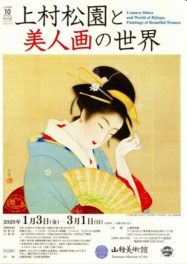 「上村松園と美人画の世界」@山種美術館_c0153302_13441376.jpg