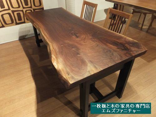 アメリカンブラックウォールナットの一枚板テーブルにも色々ある。産地は、北米。 一枚板と木の家具の専門店エムズファニチャーです。_b0318103_08405662.jpg