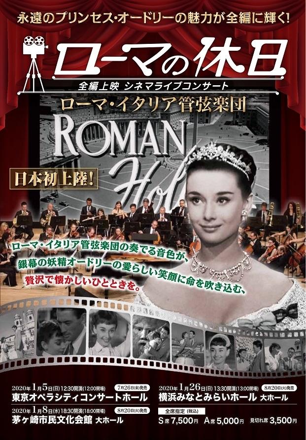 ローマ・イタリア管弦楽団来日中_f0144003_00242837.jpg