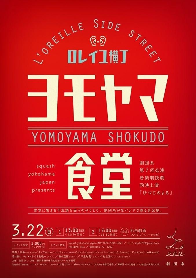 ヨモヤマ食堂_f0144003_21561205.jpg